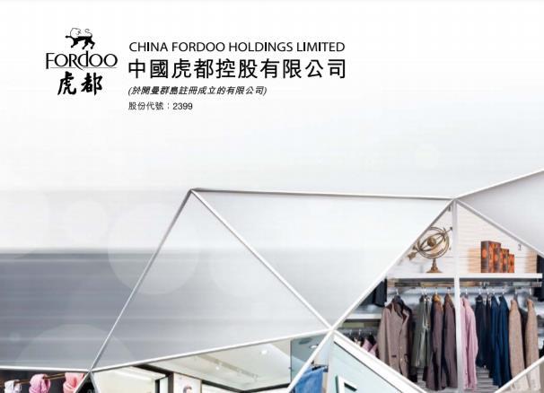 虎都(02399-HK)擬收購一家電商平台開展汽車銷售業務