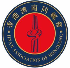 """香港濟南同鄉會反對非法""""初選"""" 破壞香港公平選舉"""
