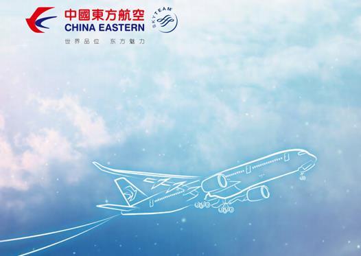 東方航空(00670-HK)以飛機抵押向銀行再融資180億人民幣
