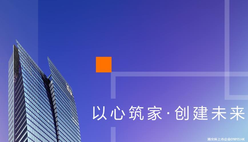 合景泰富(01813-HK)11月預售額按年升42.1%至人民幣122.61億元