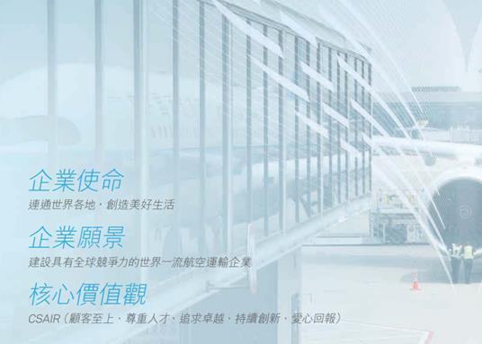 中國南方航空(01055-HK)變更在香港接受送達法律程序文件的授權代表