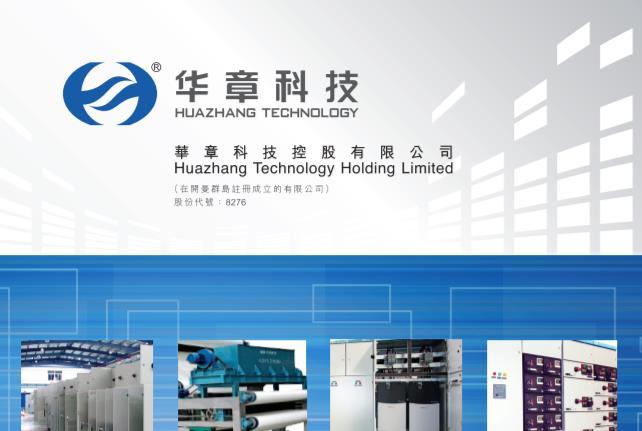 華章科技(01673-HK)六個月虧轉盈但毛利率不派息