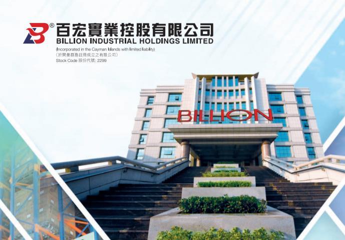 百宏實業(02299-HK)回购5萬股 涉資19萬元