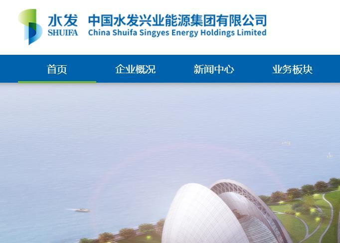 水發興業能源(00750-HK)目前光伏EPC項目訂單合同金額約20億人民幣