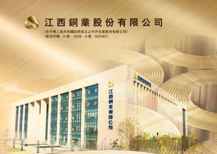 華泰金控升江西銅業(00358-HK)目標價至16.9港元 恢復持有