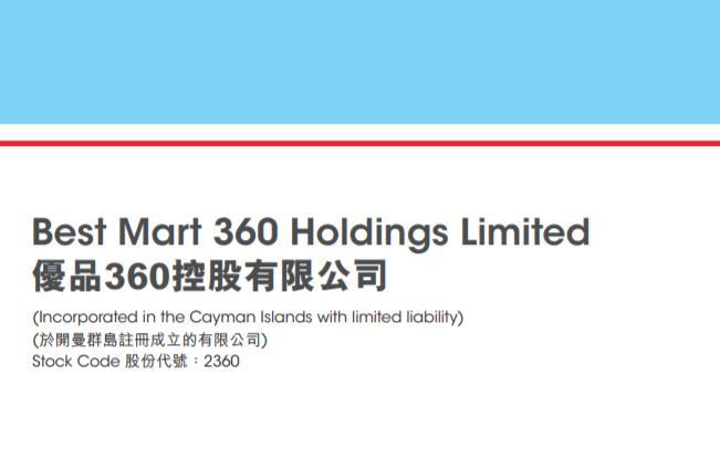 優品360(02360-HK)派中期息2港仙 開設13間新零售店