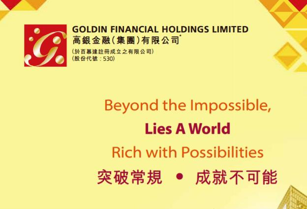 高銀金融(00530-HK):買方終止賜譽買賣協議