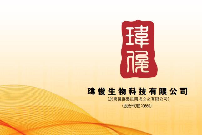 瑋俊生物科技(00660-HK)停牌