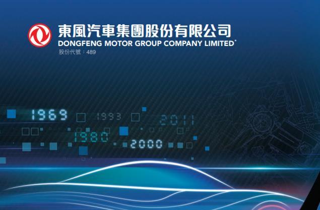 東風汽車(00489-HK)今年銷量目標按年升近15%
