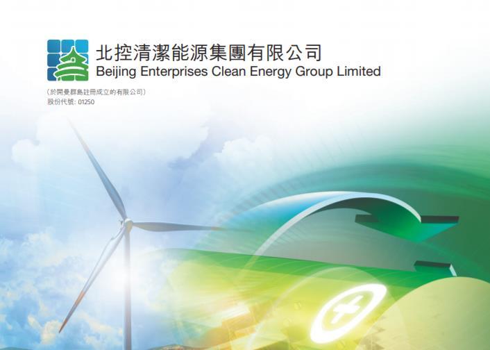 北控潔能(01250-HK)附屬與龍煤集團訂立戰略合作框架