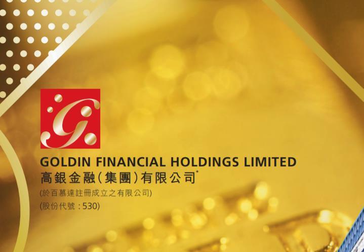 【復牌】高銀金融(00530-HK)九龍灣總部訂買賣協議