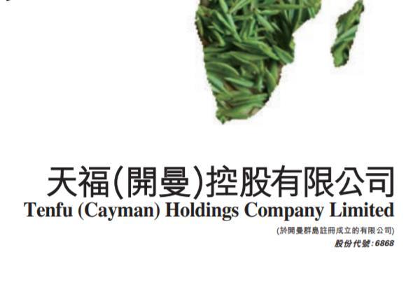 天福(06868-HK)回购2.8萬股 涉資15.22萬元