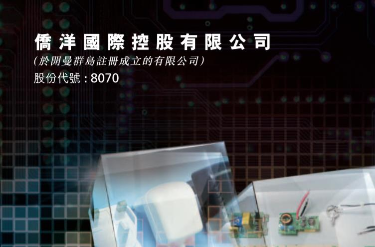 僑洋國際控股(08070.HK)預期今年首季扭虧