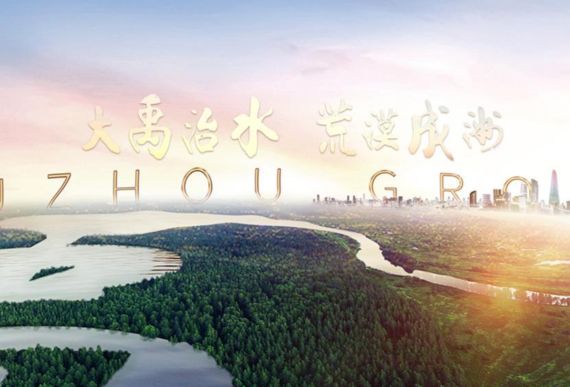 禹洲集團(01628-HK)簽訂3.68億美元定期貸款融資協議