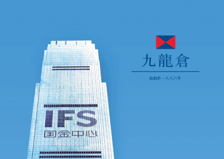 【權益變動】九龍倉集團(00004.HK)被兩位董事合計減持12萬股