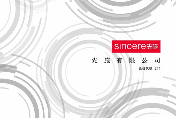 偉祿(01196.HK)向先施(00244.HK)貸款人收購1.5億元貸款
