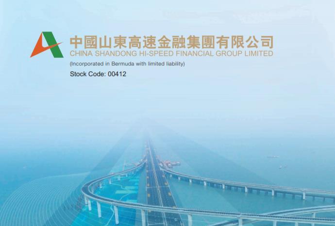 山高金融(00412.HK)預期六個月淨利潤增長3.2倍至2.5億元