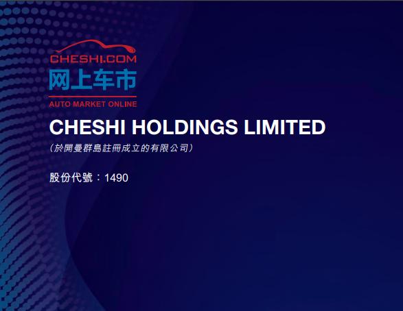 【IPO追蹤】CHESHI(01490-HK)超購約1273.76倍 一手中籤率0.43%