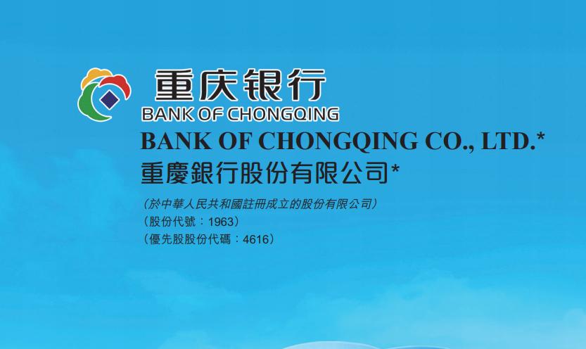 重慶銀行(01963-HK):鄧勇辭任非執行董事