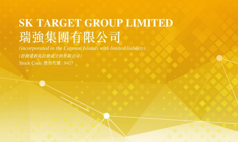 瑞強集團(08427.HK)擬股份8合1 每手買賣單位更改為6,000股