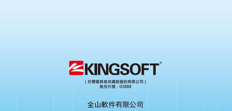 金山軟件(03888-HK):金山辦公(688111-CN)全年多賺1.2倍
