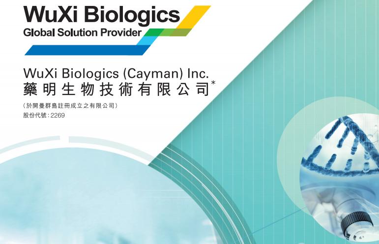 大和指藥明生物(02269-HK)未來兩年收入增速強勁 目標價升至140港元