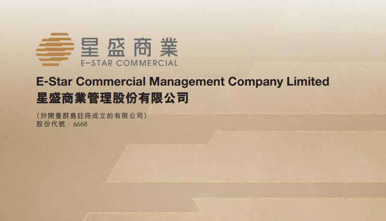 【IPO追蹤】星盛商業(06668-HK)超購約755.85倍 一手中抽籤1.29%