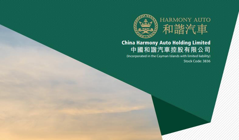 和諧汽車(03836.HK)設定優享置換政策方案減少災情對客戶造成損失