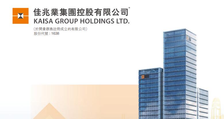 佳兆業集團(01638.HK)悉數贖回7.875%2021年到期票據