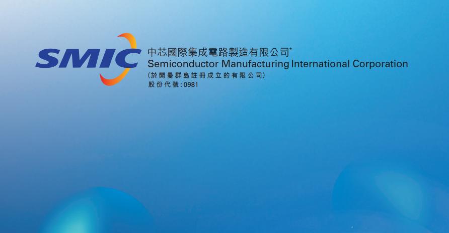 匯證升中芯(00981.HK)目標價至22.1港元 評級升至持平