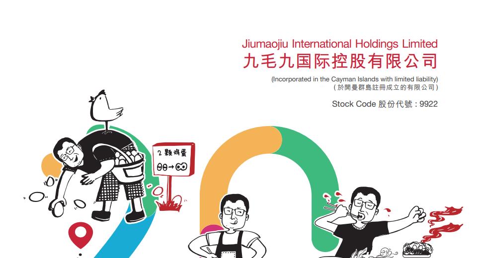 大華繼顯:對九毛九(09922-HK)火鍋業務的未來發展感到樂觀 目標價升至30.9港元