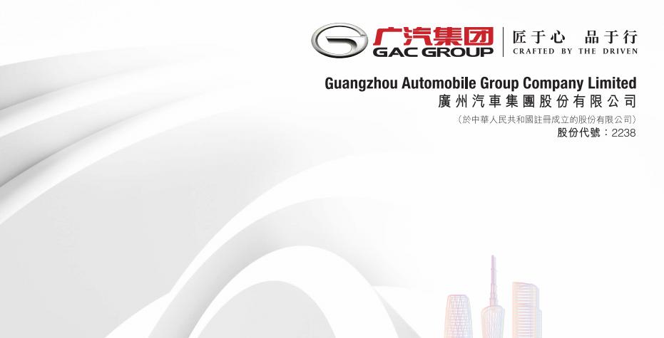 廣汽集團(02238-HK)1月汽車銷量同比增長23%