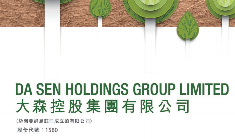 大森控股(01580.HK):法院於8月10日就原告訴訟成本進行總結評估
