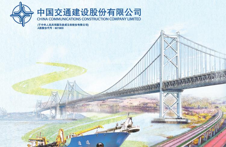 中交建(01800.HK)夥大股東與貴陽市雲岩區國企開發商住項目
