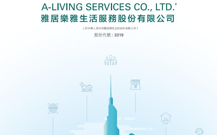 雅生活服務(03319.HK):哈爾濱景陽已達成年度經營目標
