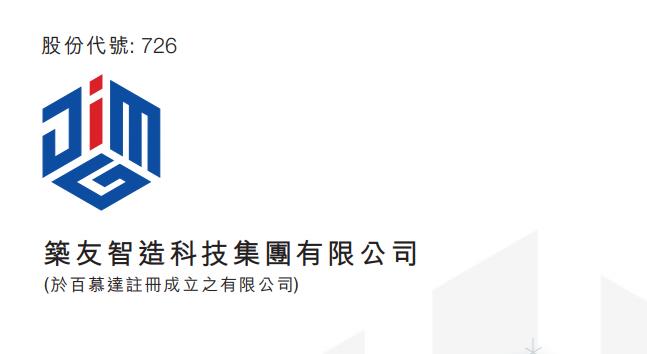築友智造科技(00726.HK):湖南湘西、河北石家莊加盟項目成功摘地