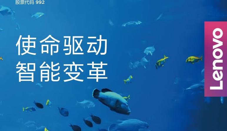 聯想集團(00992-HK)業務持續增長