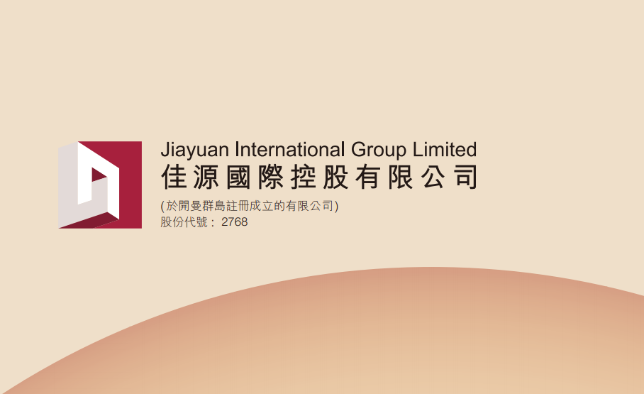 佳源國際控股(02768.HK)建議發行1億美元7%可換股債券