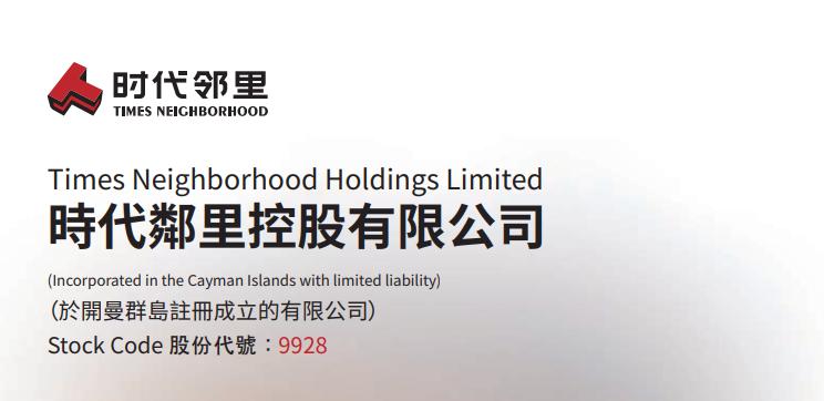 時代鄰里(09928.HK)近日獲控股股東合計增持90萬股股份