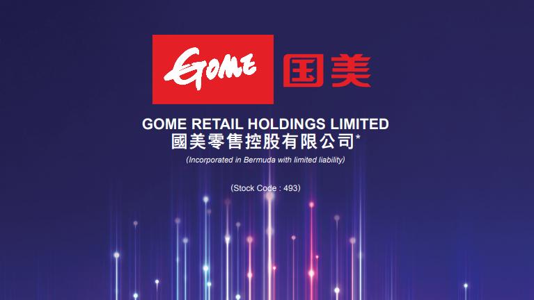 【盈警】國美零售(00493-HK)料去年虧損65億元至72億人民幣