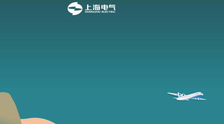上海電氣(02727.HK)分拆電氣風電A股上市於19日掛牌