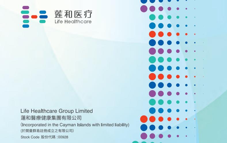 蓮和醫療(00928.HK)預期年度虧損降