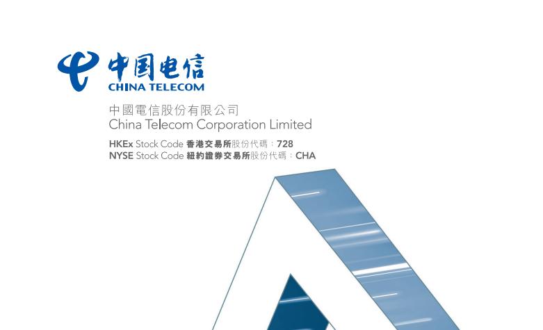 中電信(00728-HK)1月5G淨增1067萬戶