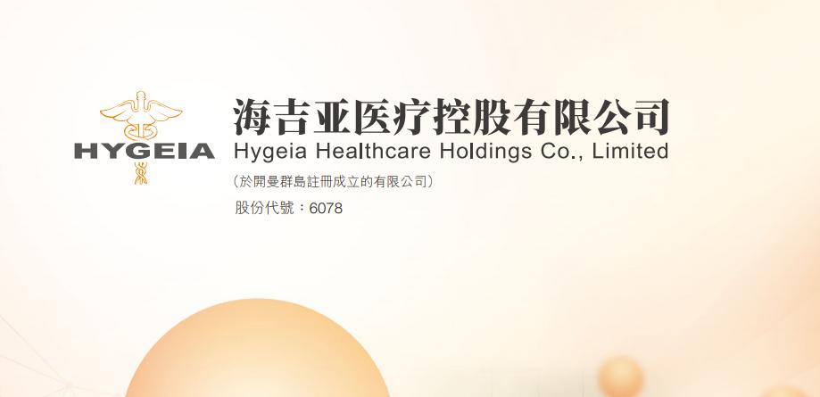 海吉亞醫療(06078-HK)擬購民營營利性三級綜合醫院