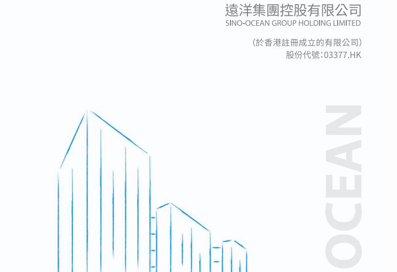 遠洋集團(03377-HK): 12月協議銷售約228億元同比升36%