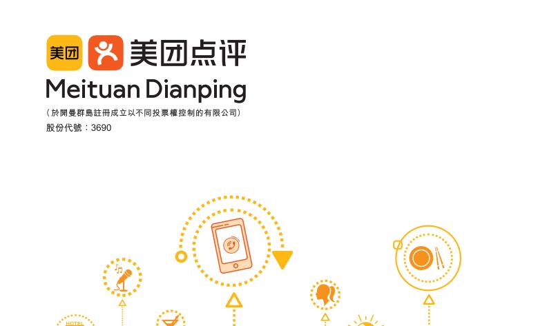 美團(03690-HK)籌巨資 大力投入科技創新 無人配送成新賣點