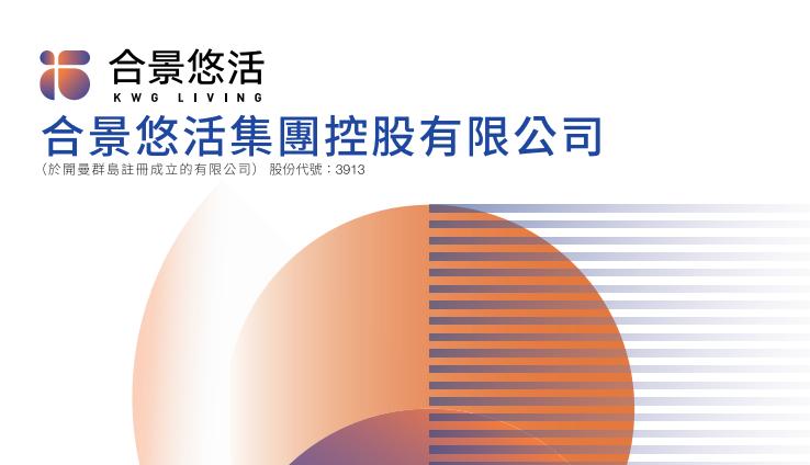 潘鐵珊:合景悠活(03913.HK)形成全業態的多元化佈局令經營規模快速擴展