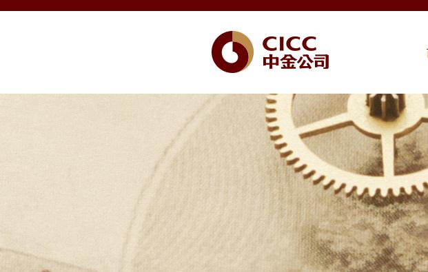 中金公司(03908-HK)成交大增 與發行票據有關嗎?