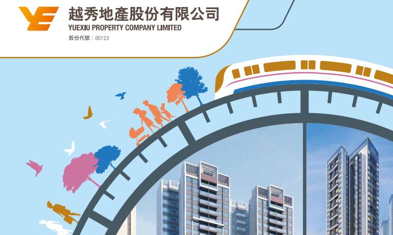 越秀地產(00123.HK)斥逾18.7億人民幣收購廣州市佰城98%股權