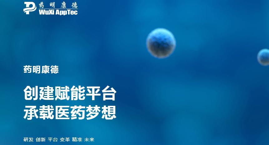 藥明康德(02359-HK)去年盈利增59.62%